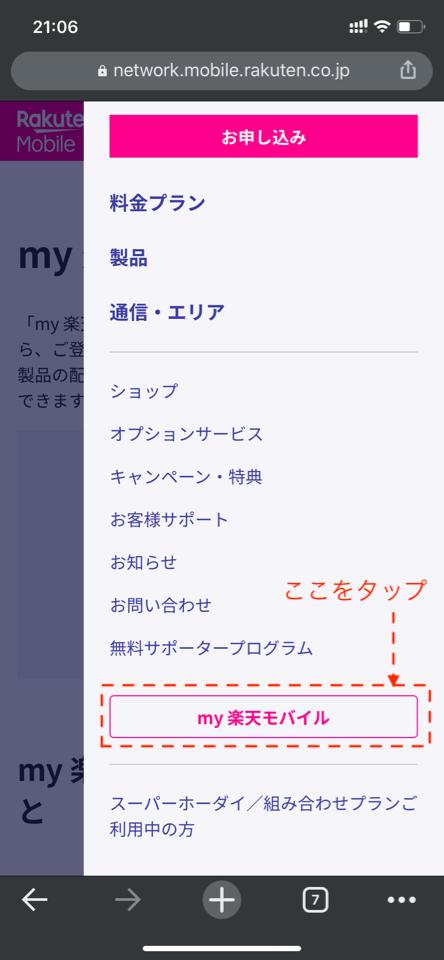 楽天 モバイル ログイン できない 楽天モバイルのメンバーズステーションへログインできないときの対処...